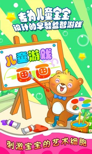 儿童游戏学画画 V1.2.8官方版-第2张图片-cc下载站