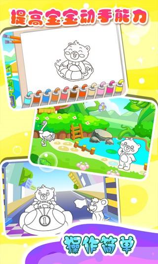 儿童游戏学画画 V1.2.8官方版-第5张图片-cc下载站