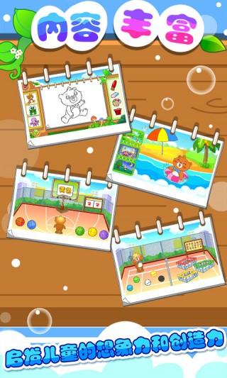 儿童游戏学画画 V1.2.8官方版-第3张图片-cc下载站