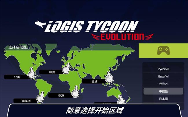 物流大亨:进化 1.0.126-第2张图片-cc下载站