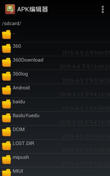 APK编辑器:ApkEditor 1.9 安卓版-第26张图片-cc下载站