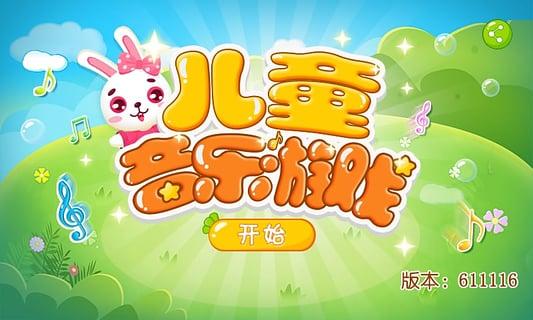 儿童音乐游戏 1.4.1118-第2张图片-cc下载站