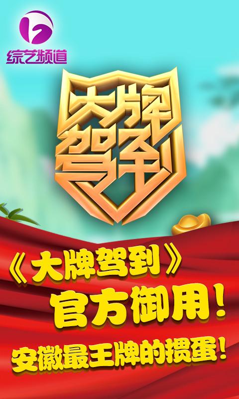 边锋安徽掼蛋 2.4.6-第2张图片-cc下载站