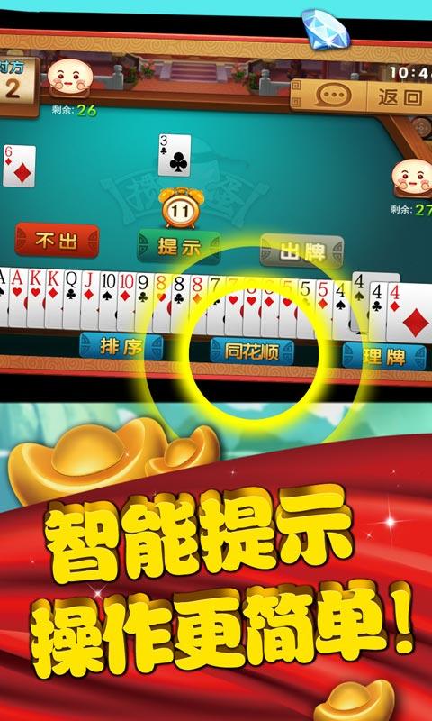 边锋安徽掼蛋 2.4.6-第4张图片-cc下载站