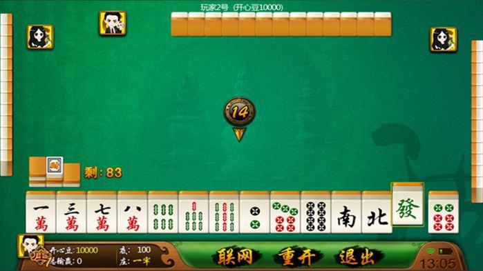 杭州麻将 3.4.3-第2张图片-cc下载站