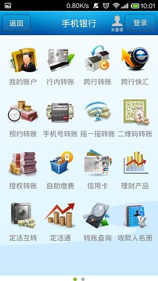 浙江农信 3.01.02-第3张图片-cc下载站