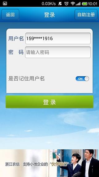 浙江农信 3.01.02-第2张图片-cc下载站