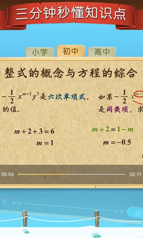 乐乐课堂天天练 8.6.1 官方版-第2张图片-cc下载站