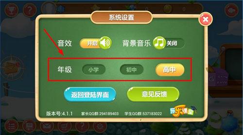 乐乐课堂天天练 8.6.1 官方版-第15张图片-cc下载站