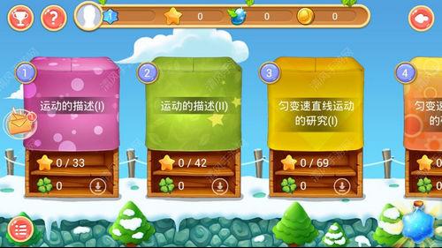 乐乐课堂天天练 8.6.1 官方版-第16张图片-cc下载站