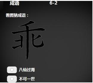 乐乐课堂天天练 8.6.1 官方版-第20张图片-cc下载站