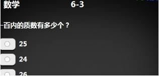 乐乐课堂天天练 8.6.1 官方版-第21张图片-cc下载站