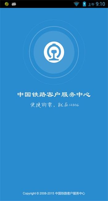 12306手机客户端 2.5 最新版-第2张图片-cc下载站