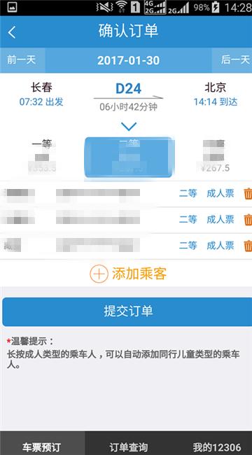 12306手机客户端 2.5 最新版-第5张图片-cc下载站