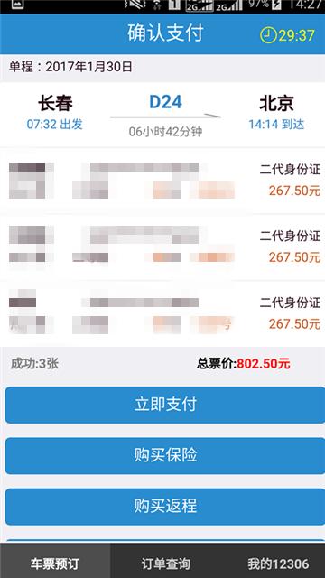 12306手机客户端 2.5 最新版-第6张图片-cc下载站