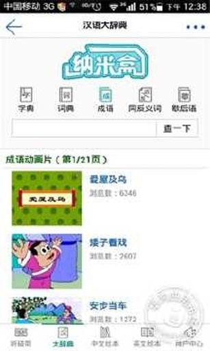 纳米盒小学英语 4.2-第2张图片-cc下载站