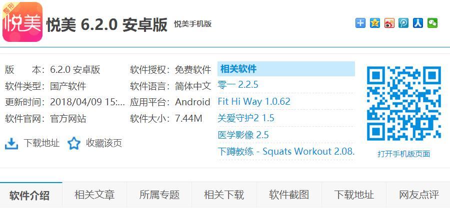 悦美 6.2.0 官方版-第4张图片-cc下载站