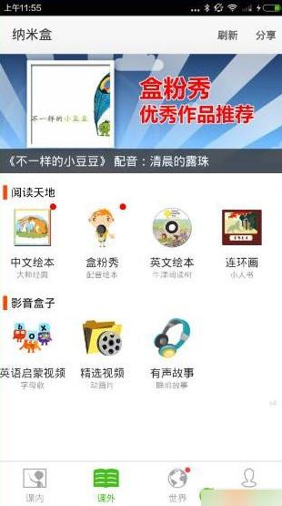 纳米盒小学英语 4.2-第4张图片-cc下载站