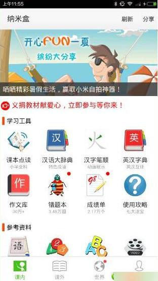 纳米盒小学英语 4.2-第3张图片-cc下载站