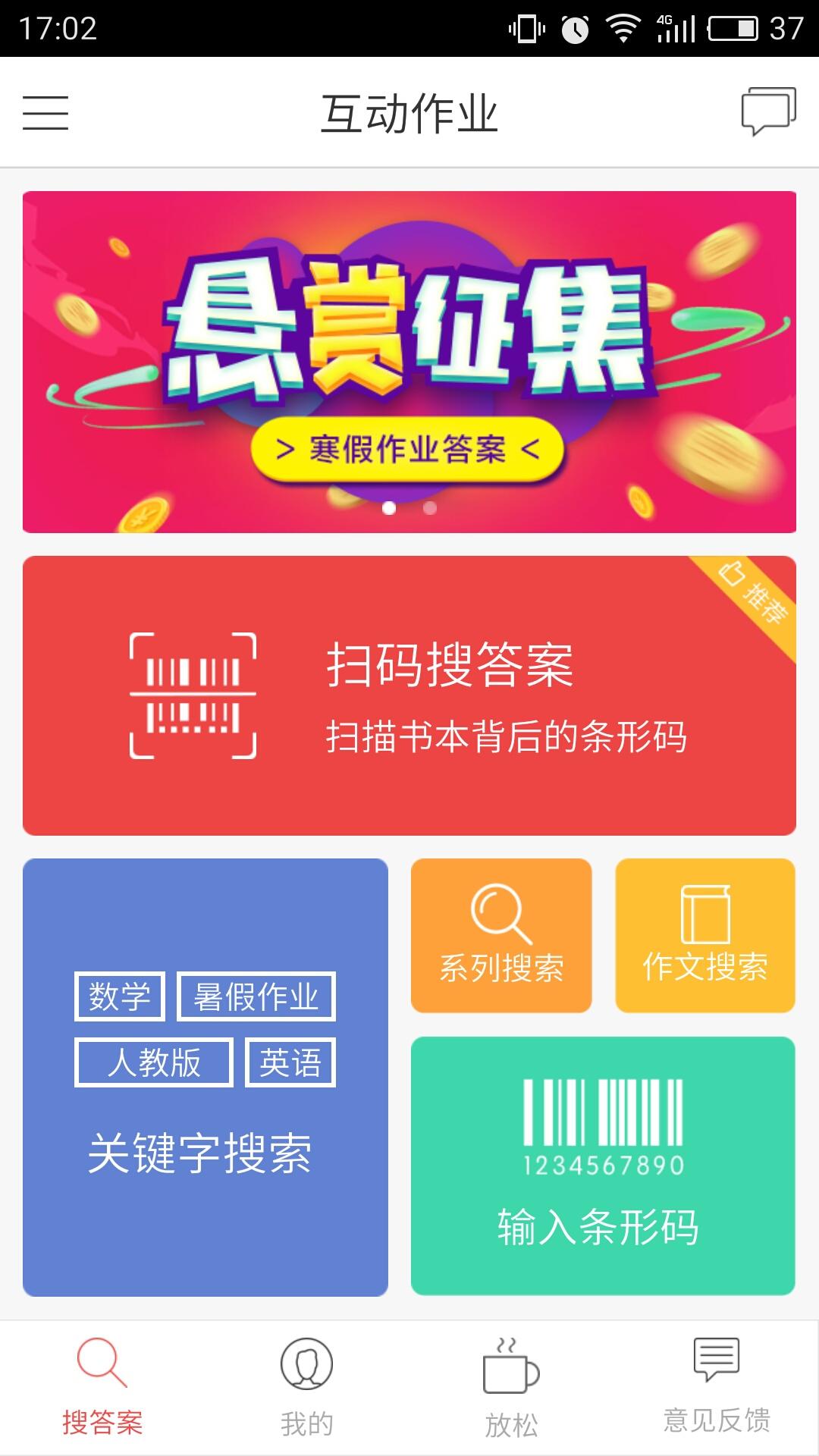 互动作业 3.25.1 官方版-第4张图片-cc下载站