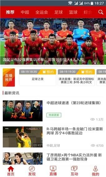 CCTV5 2.2.3 官方版-第2张图片-cc下载站