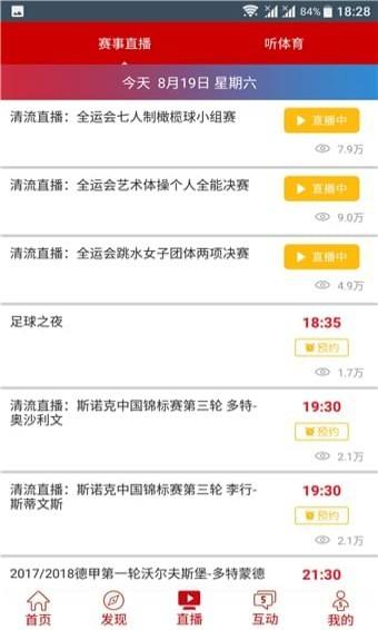 CCTV5 2.2.3 官方版-第3张图片-cc下载站