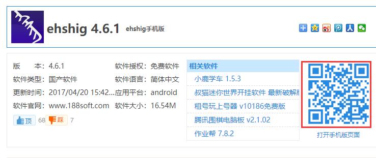 ehshig 4.6.1 官方版-第3张图片-cc下载站