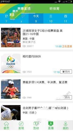 CCTV5 2.2.3 官方版-第7张图片-cc下载站
