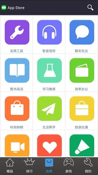 App Store 1.0.0 官方版-第2张图片-cc下载站