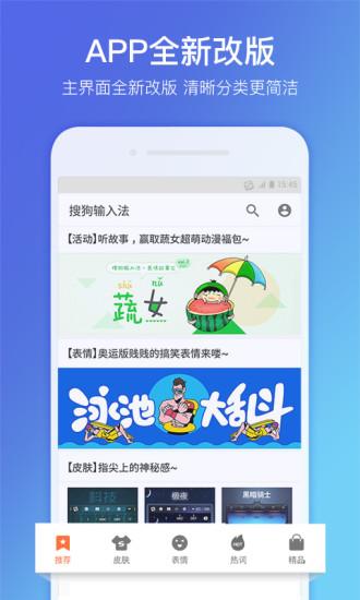 搜狗输入法 8.15 官方版-第2张图片-cc下载站