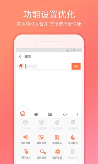 搜狗输入法 8.15 官方版-第4张图片-cc下载站