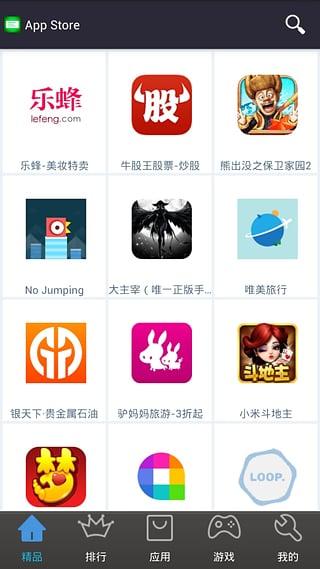 App Store 1.0.0 官方版-第3张图片-cc下载站