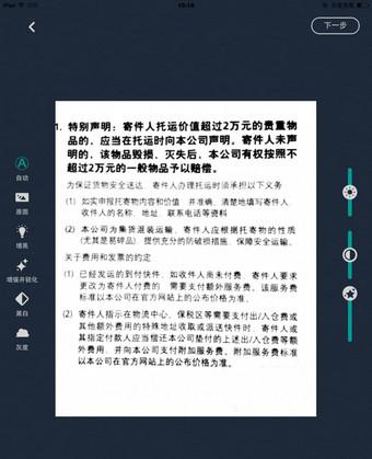 扫描全能王 5.3.0.20171128-第9张图片-cc下载站