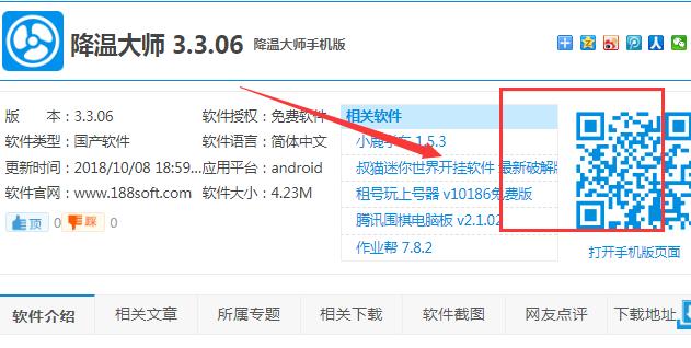 降温大师 3.3.06 官方版-第2张图片-cc下载站