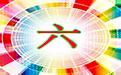 香港六合生肖皇 1.0