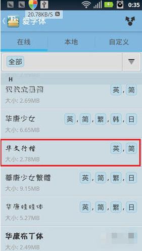 爱字体 5.8.2-第3张图片-cc下载站