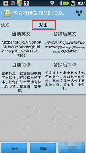 爱字体 5.8.2-第7张图片-cc下载站