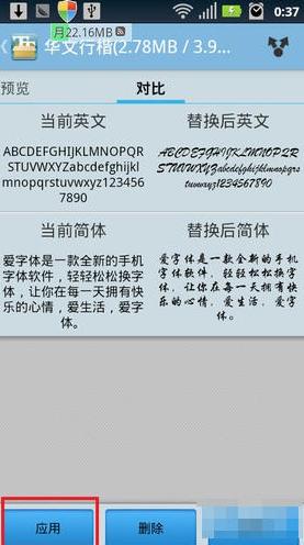 爱字体 5.8.2-第8张图片-cc下载站