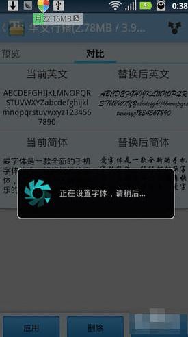 爱字体 5.8.2-第11张图片-cc下载站