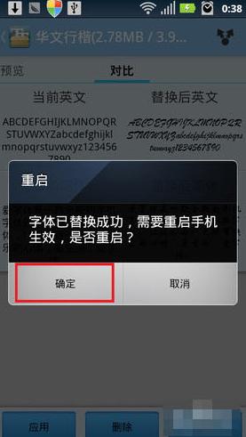 爱字体 5.8.2-第12张图片-cc下载站