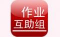 作业互助组 3.20.5 手机版