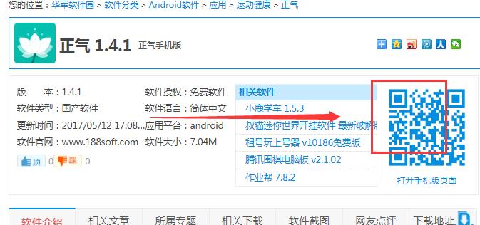正气 1.4.1 官方版-第2张图片-cc下载站