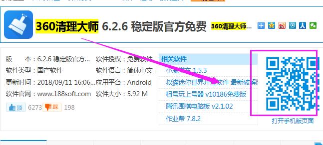 360清理大师 6.2.6 官方免费稳定版-第7张图片-cc下载站