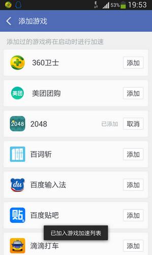 360清理大师 6.2.6 官方免费稳定版-第9张图片-cc下载站