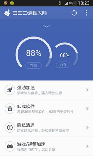 360清理大师 6.2.6 官方免费稳定版-第8张图片-cc下载站
