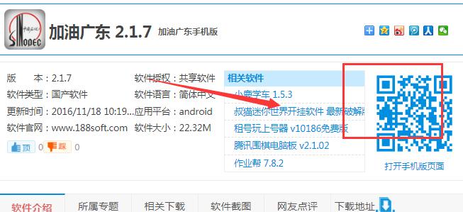 加油广东 2.1.7 官方版-第2张图片-cc下载站