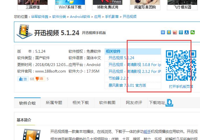 开迅视频 5.1.24 官方版-第2张图片-cc下载站