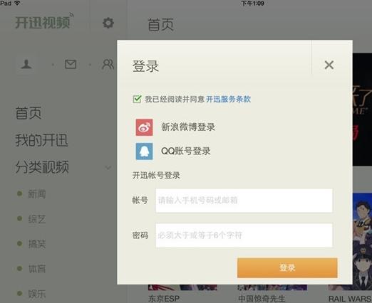 开迅视频 5.1.24 官方版-第5张图片-cc下载站
