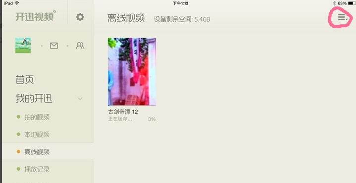 开迅视频 5.1.24 官方版-第11张图片-cc下载站