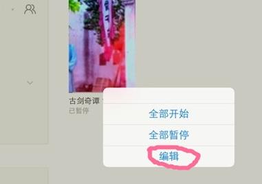 开迅视频 5.1.24 官方版-第12张图片-cc下载站